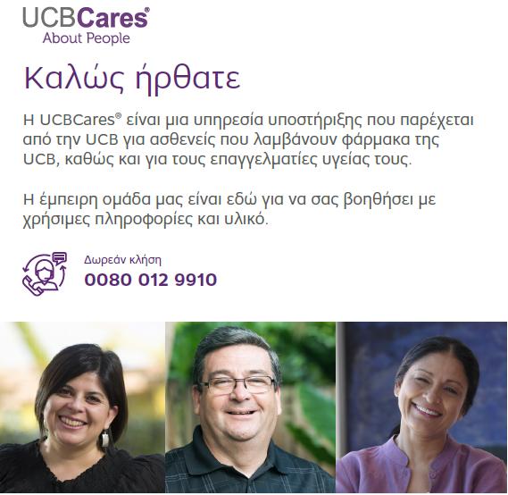 UCBCares